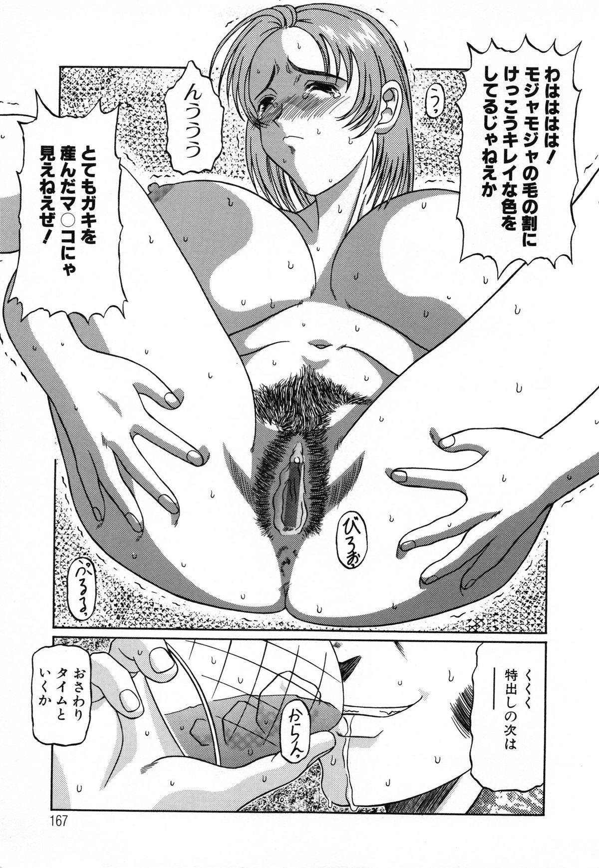 Bimai Okasu 168