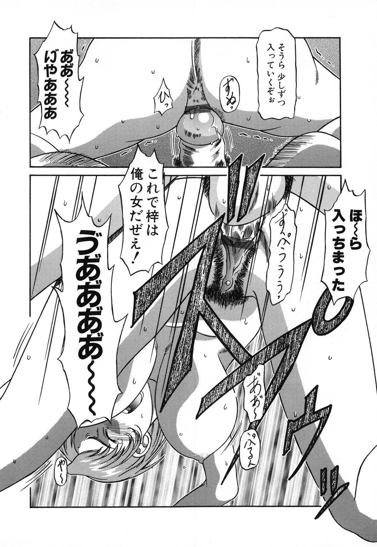 Bimai Okasu 173