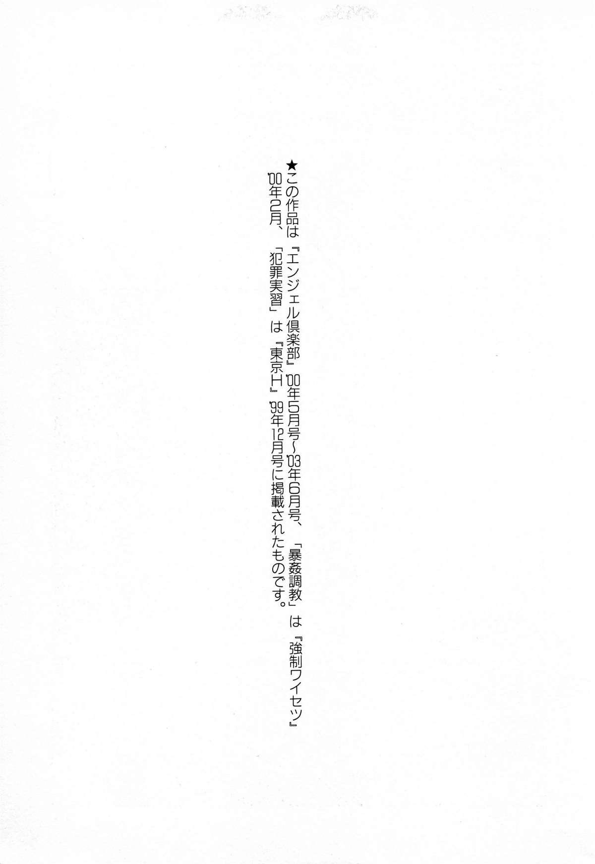 Bimai Okasu 178