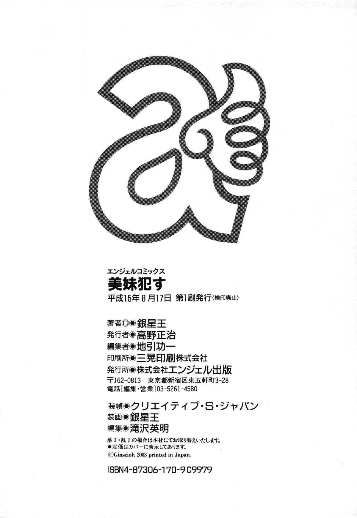 Bimai Okasu 184