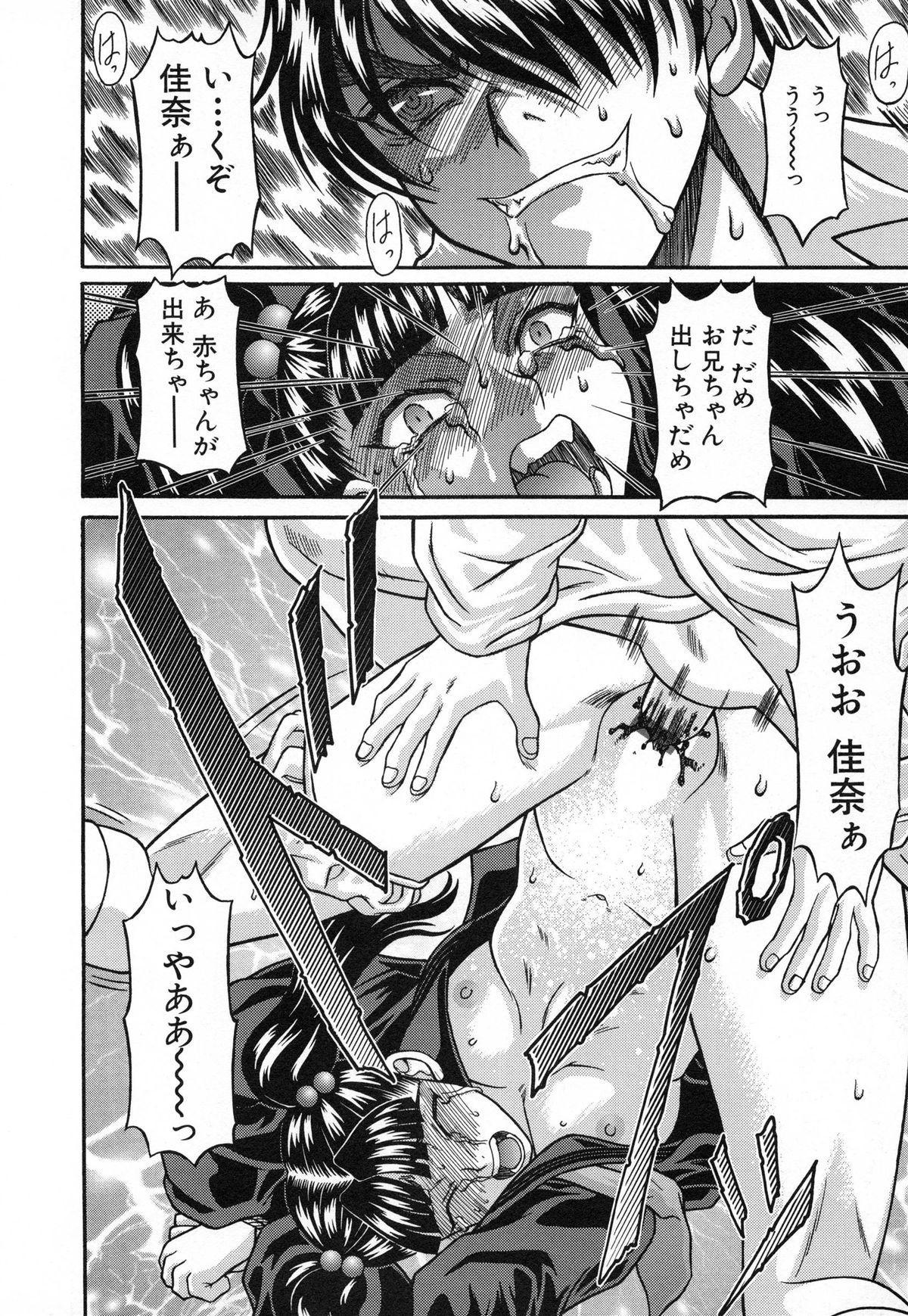 Bimai Okasu 23