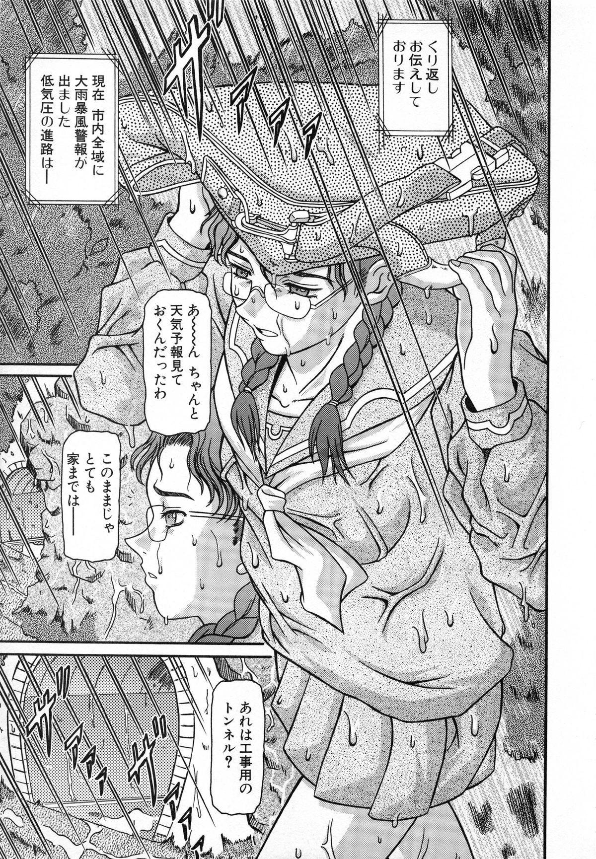 Bimai Okasu 26