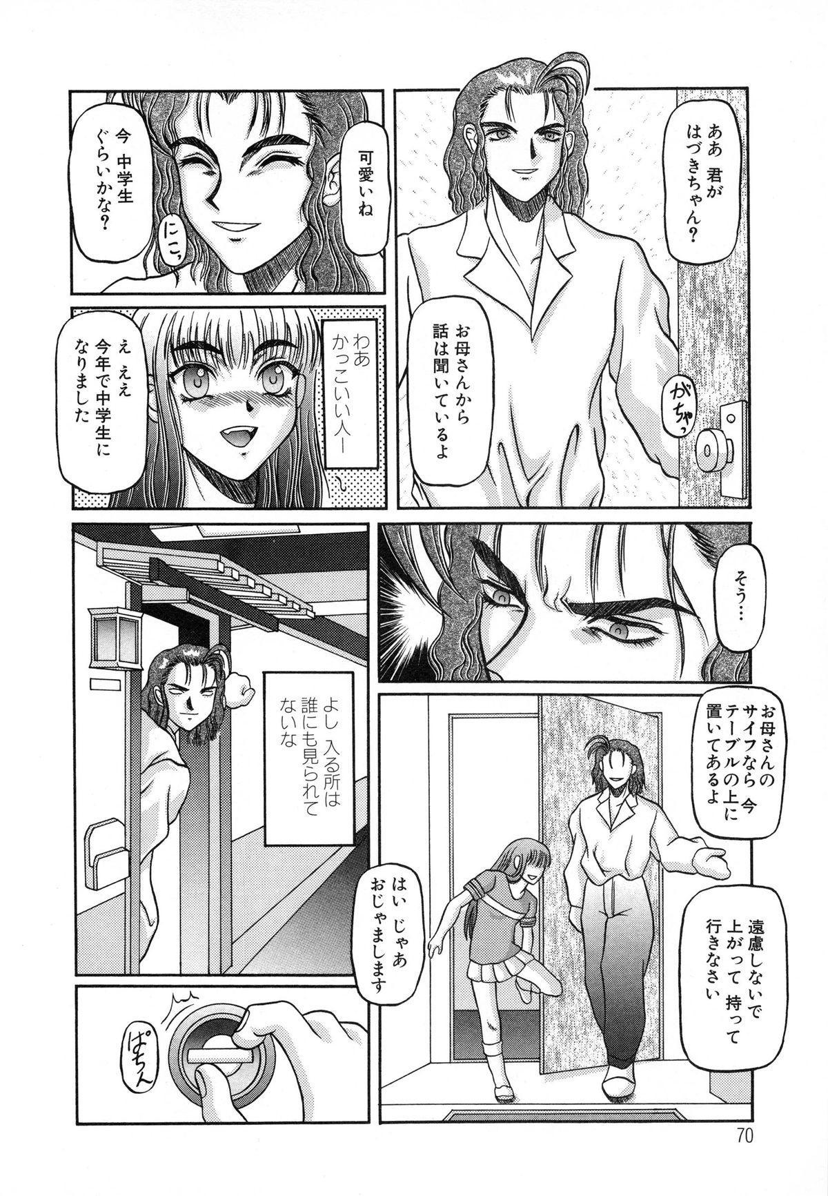 Bimai Okasu 71