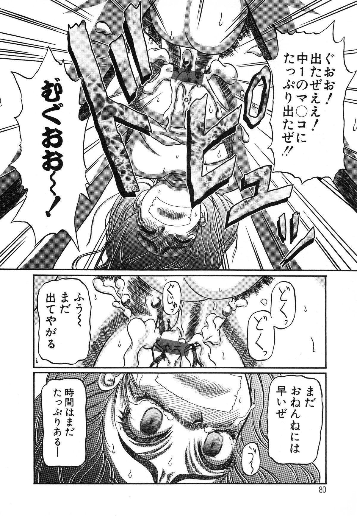 Bimai Okasu 81
