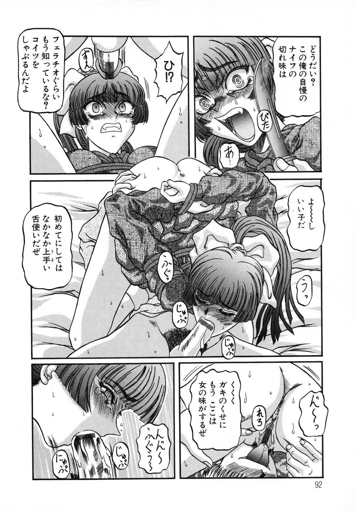 Bimai Okasu 93