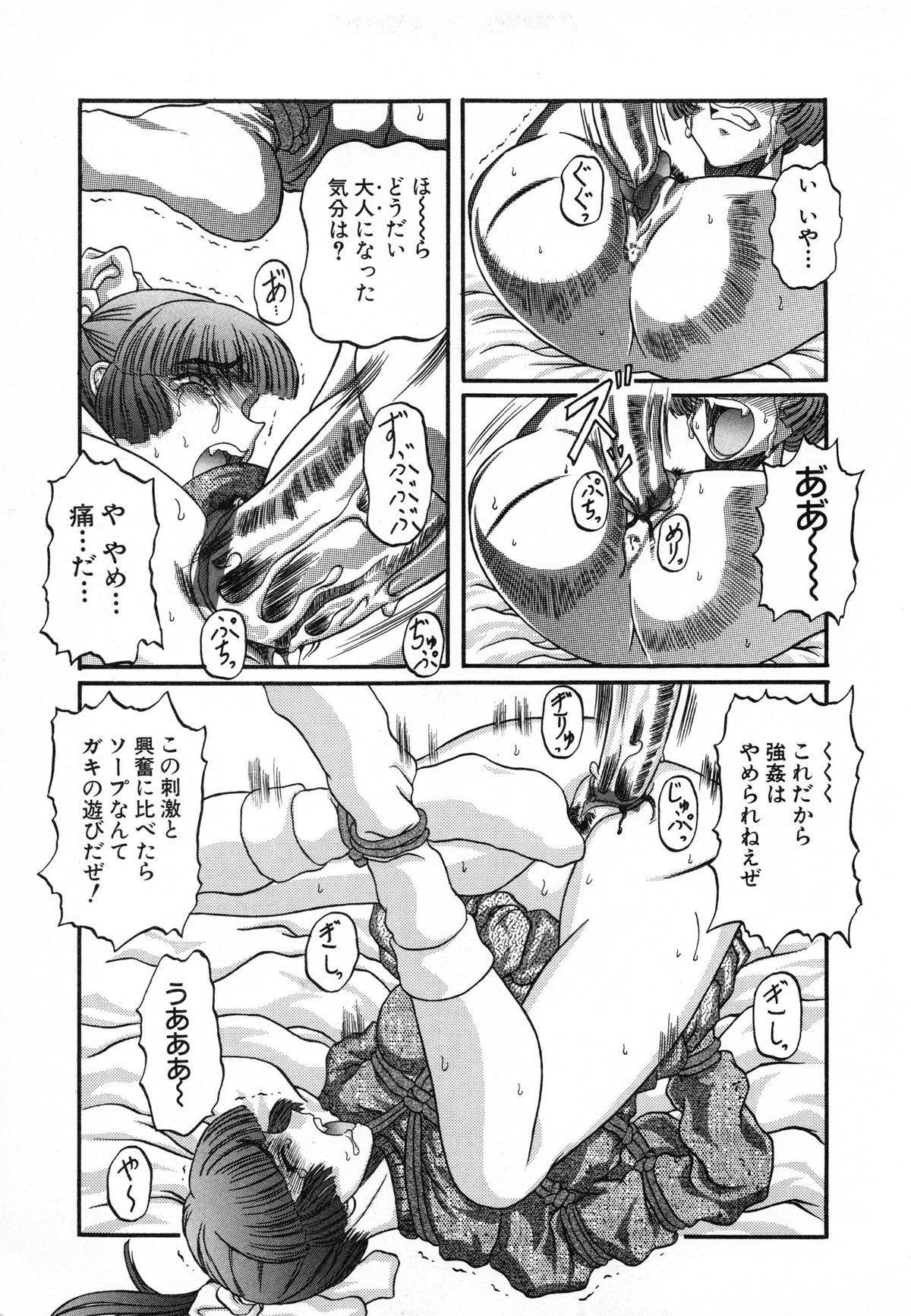 Bimai Okasu 96