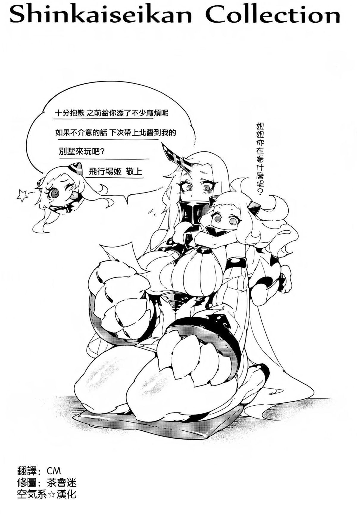 Shinkaiseikan 2
