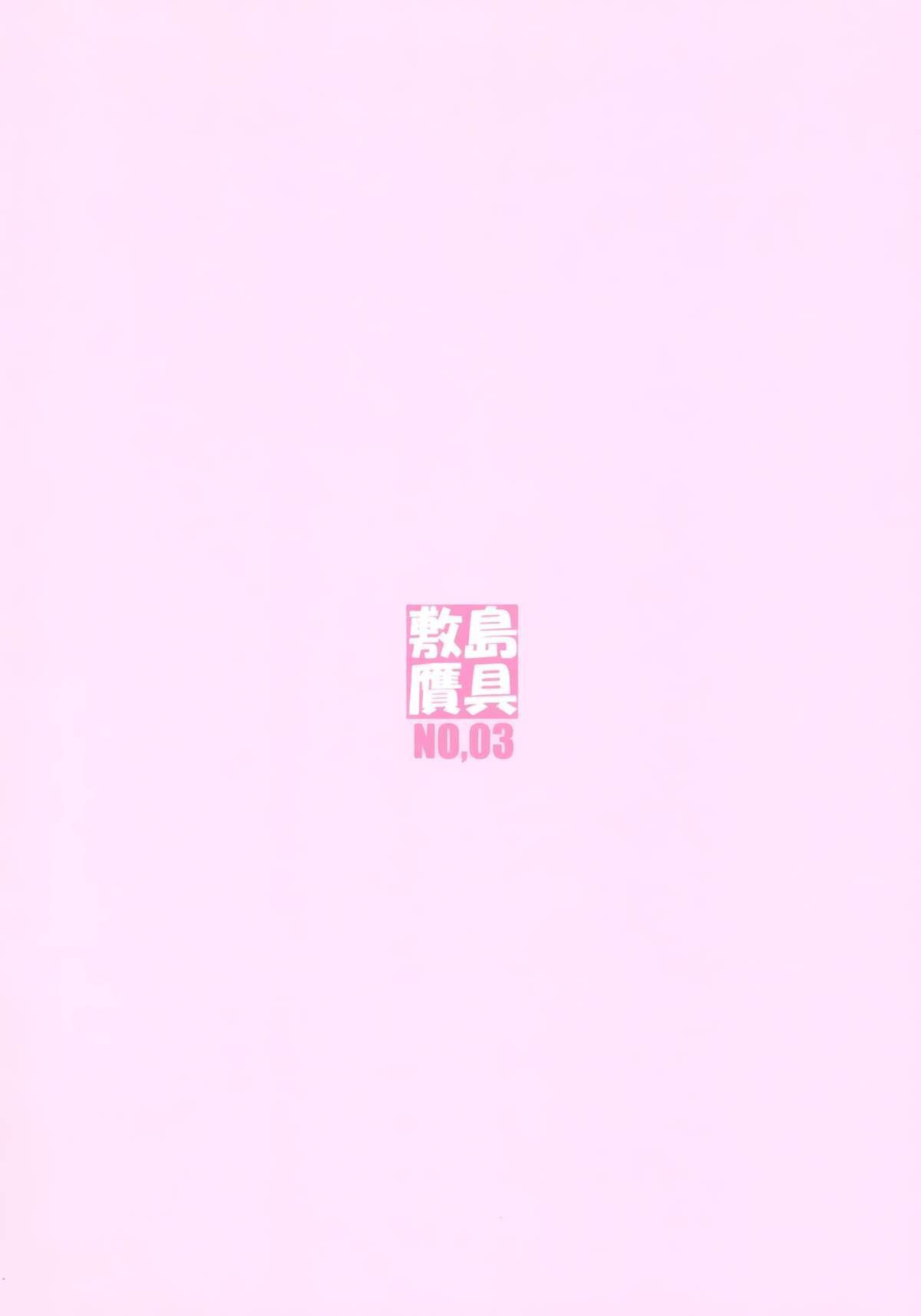 Minamoto-san 3 1