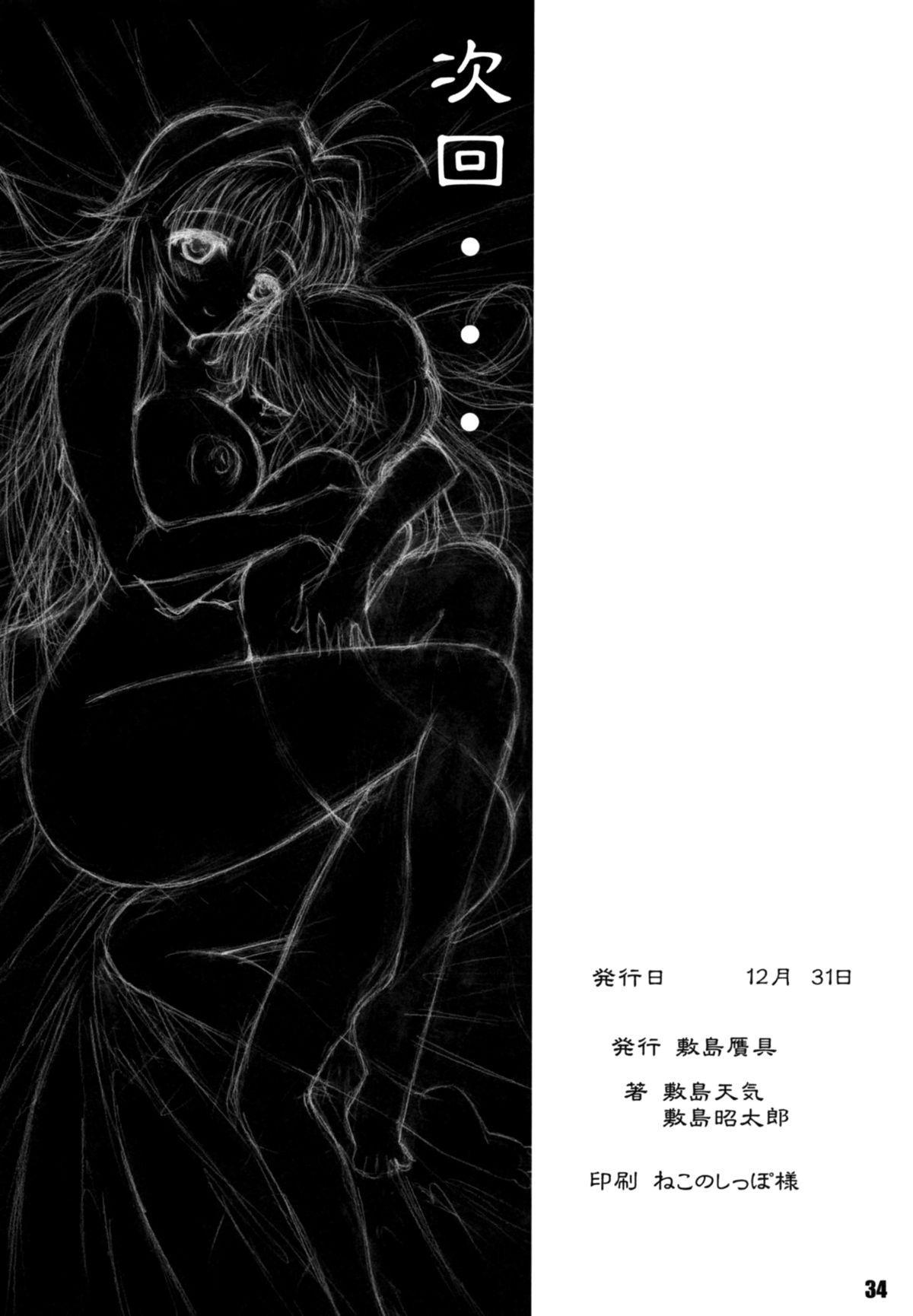 Minamoto-san 3 33