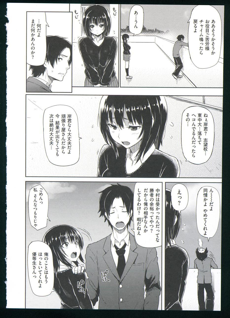 Guchogucho Sakari-chan 119