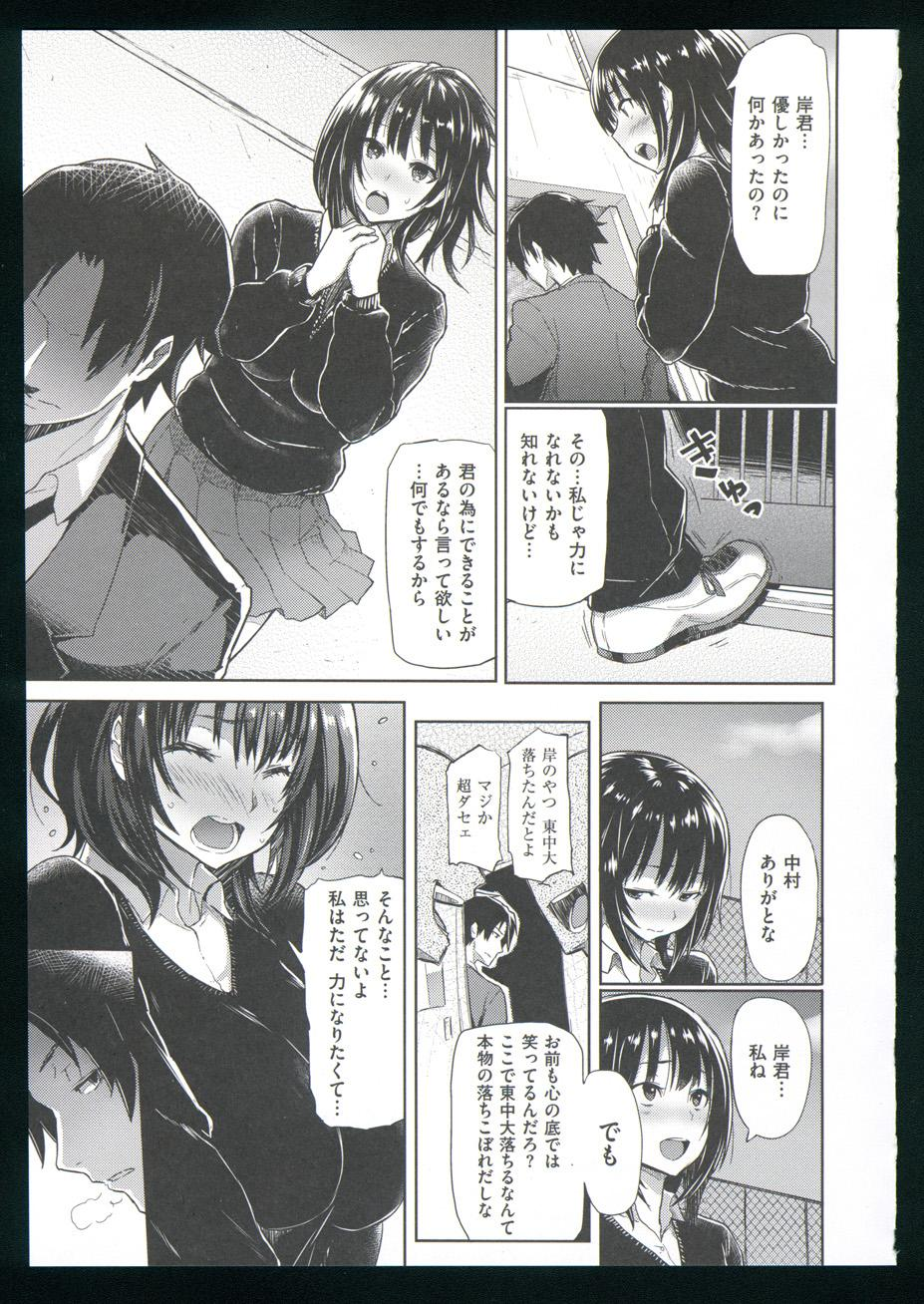 Guchogucho Sakari-chan 120