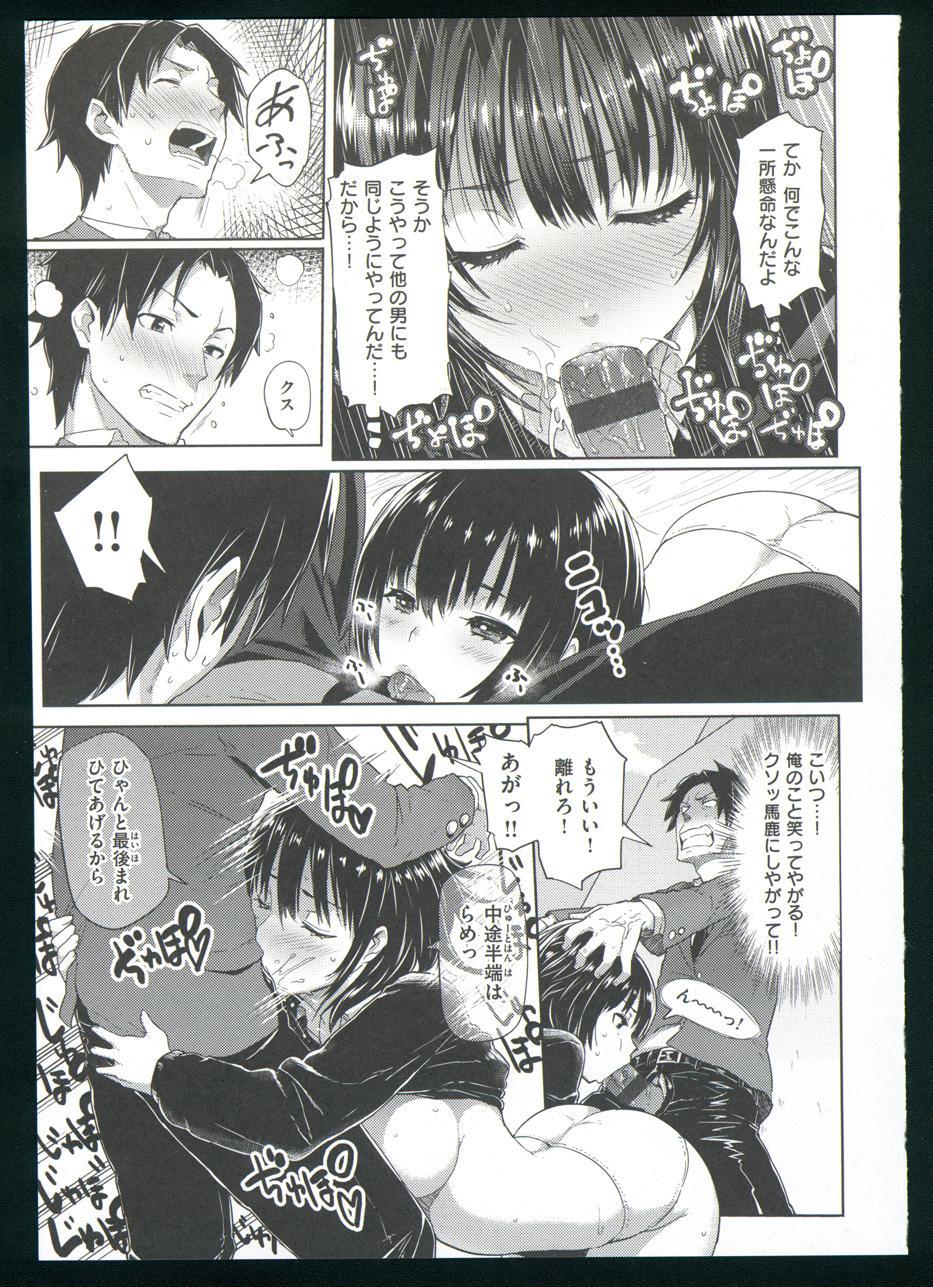 Guchogucho Sakari-chan 124