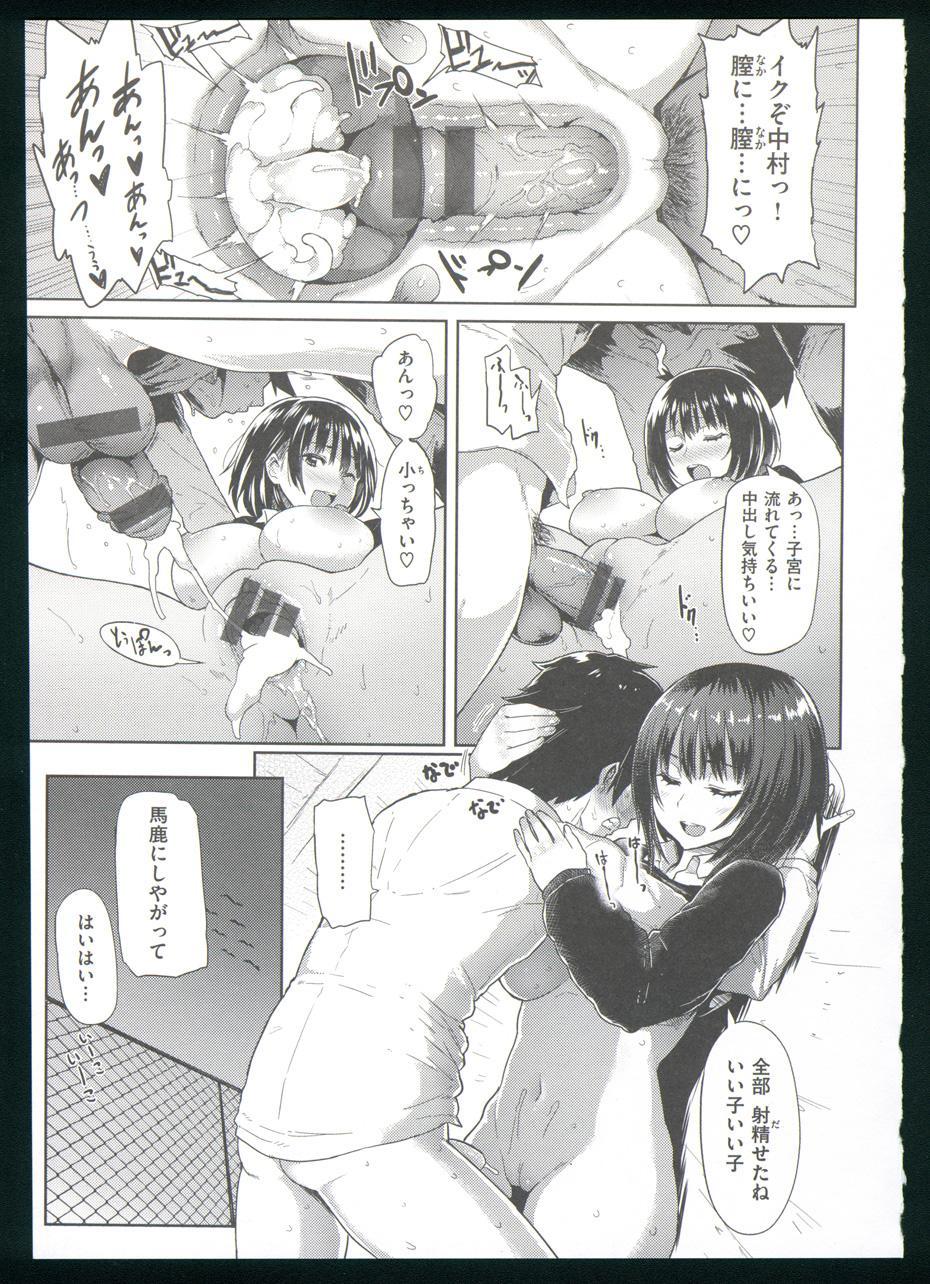 Guchogucho Sakari-chan 136