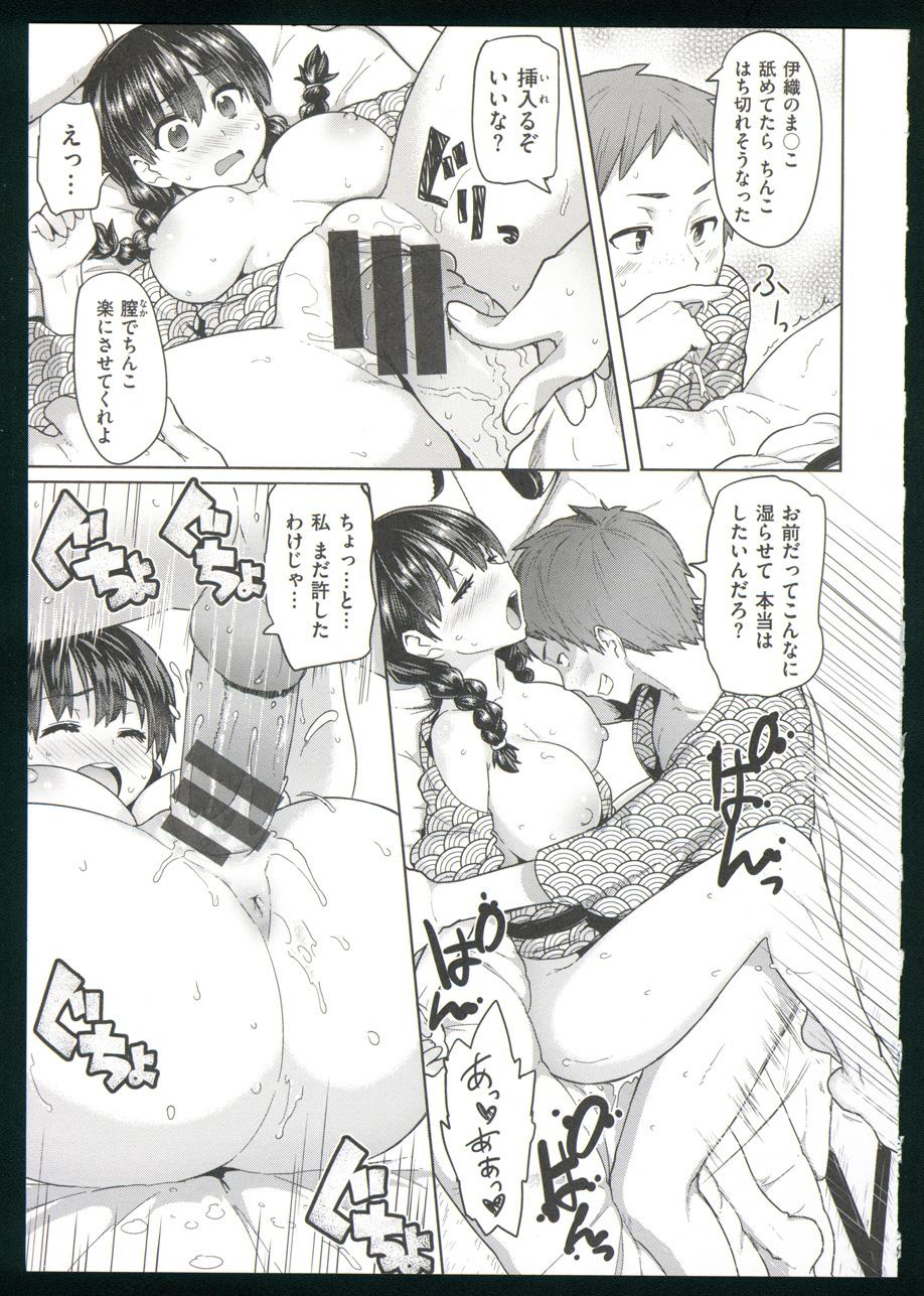 Guchogucho Sakari-chan 142