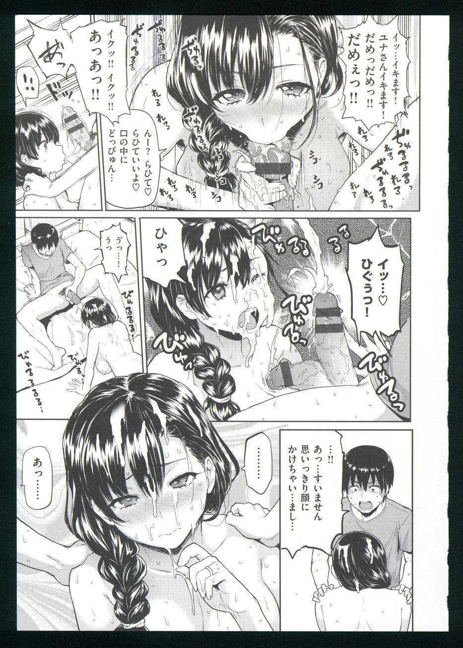 Guchogucho Sakari-chan 156