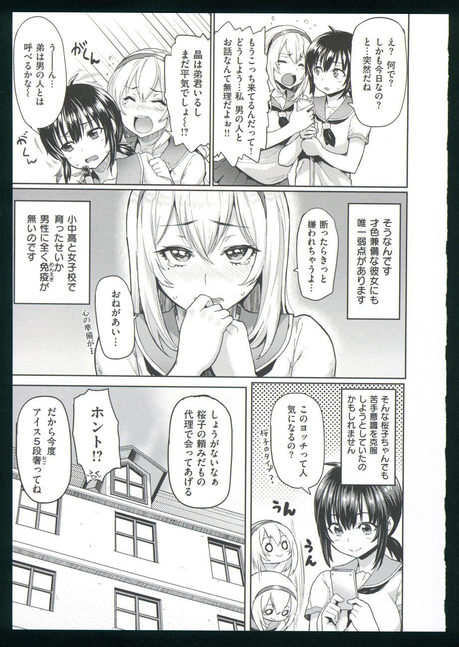 Guchogucho Sakari-chan 172