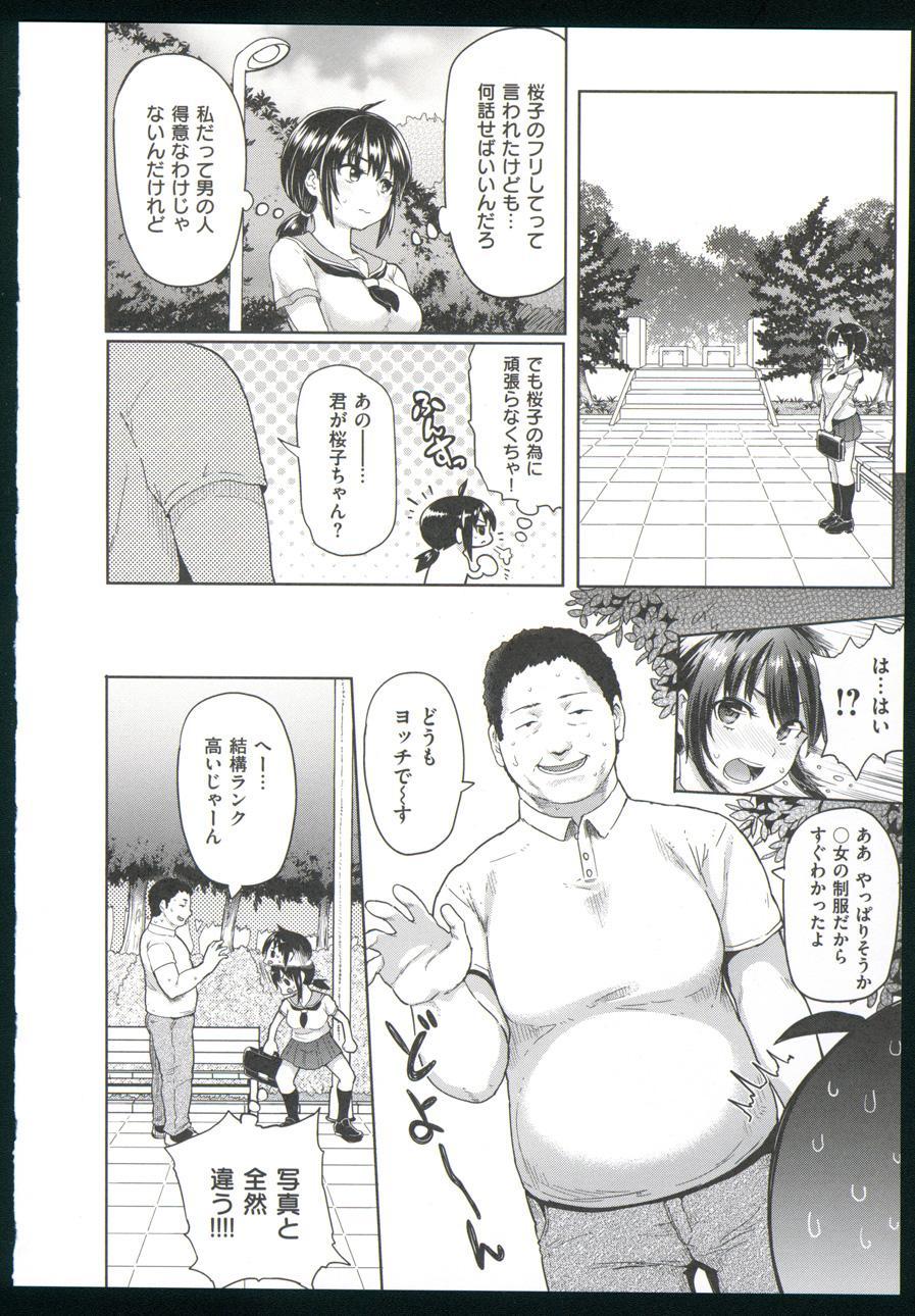 Guchogucho Sakari-chan 173