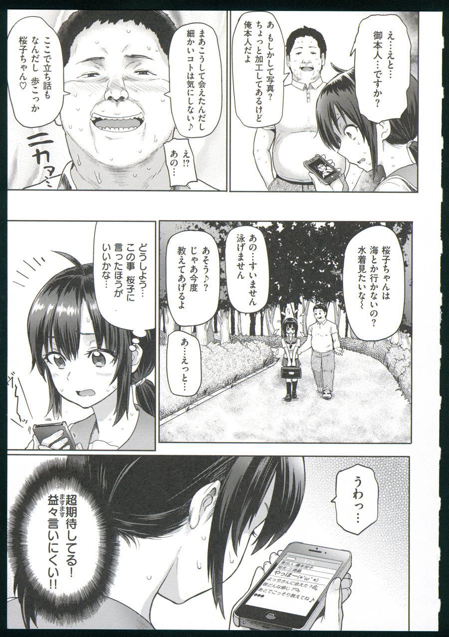 Guchogucho Sakari-chan 174