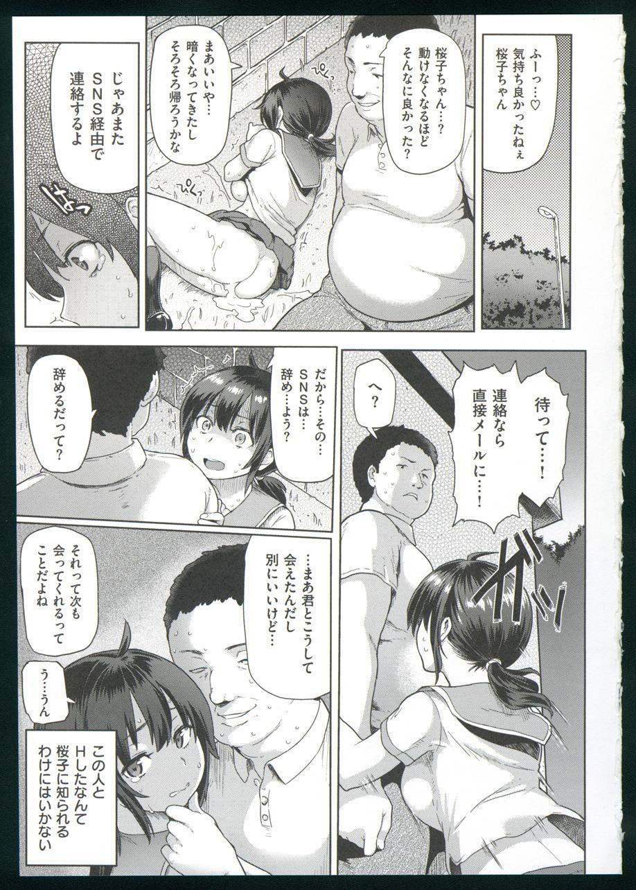 Guchogucho Sakari-chan 182