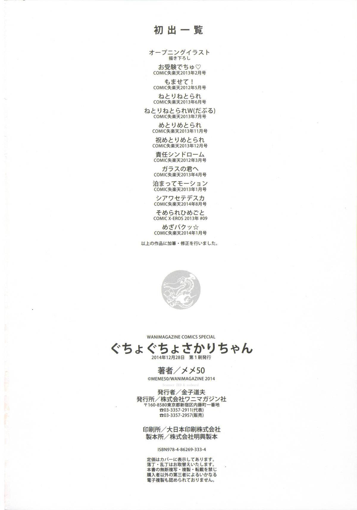 Guchogucho Sakari-chan 214