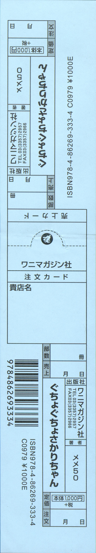 Guchogucho Sakari-chan 215
