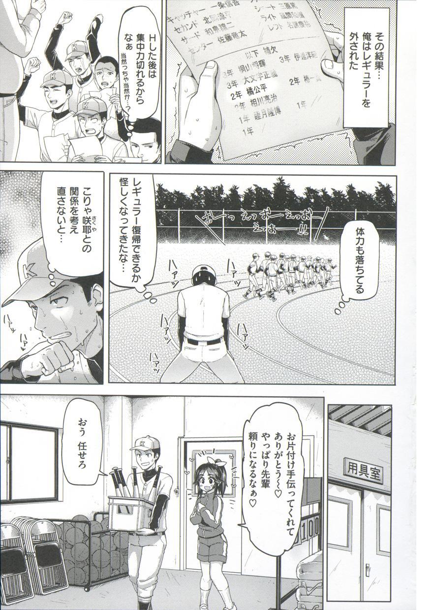 Guchogucho Sakari-chan 22