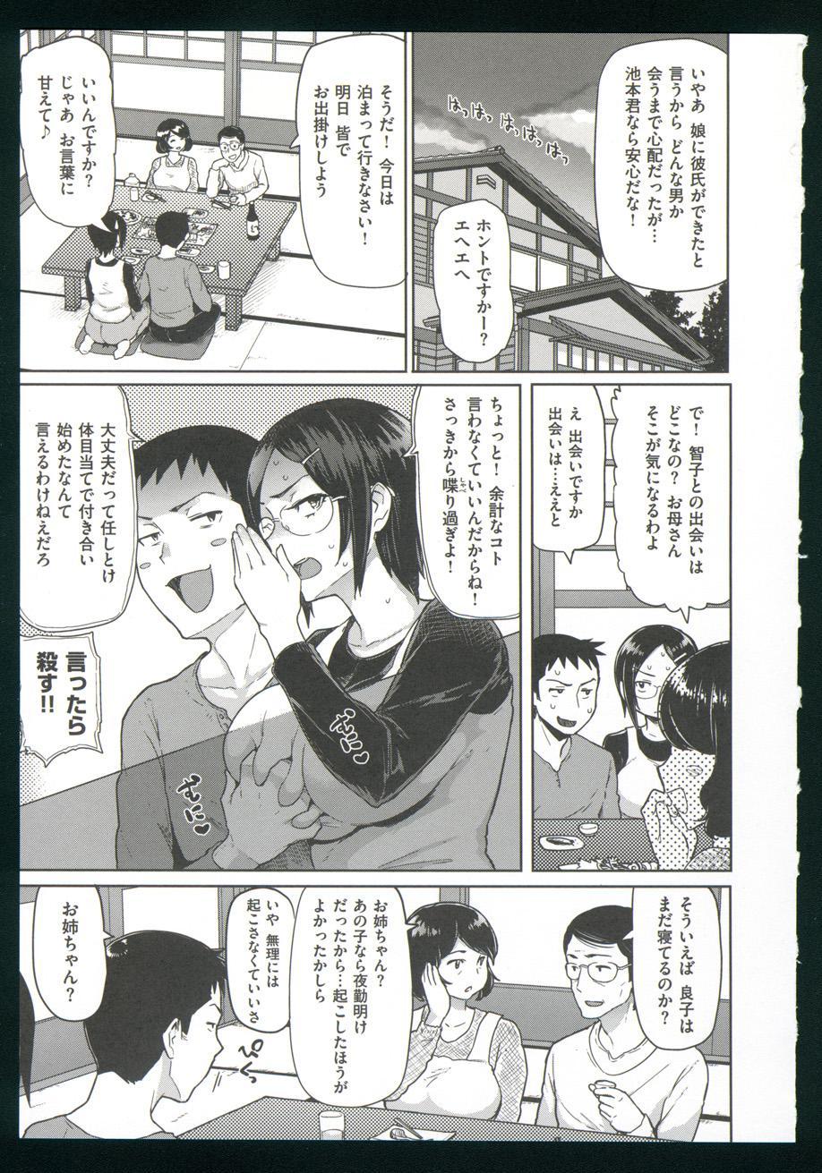 Guchogucho Sakari-chan 34