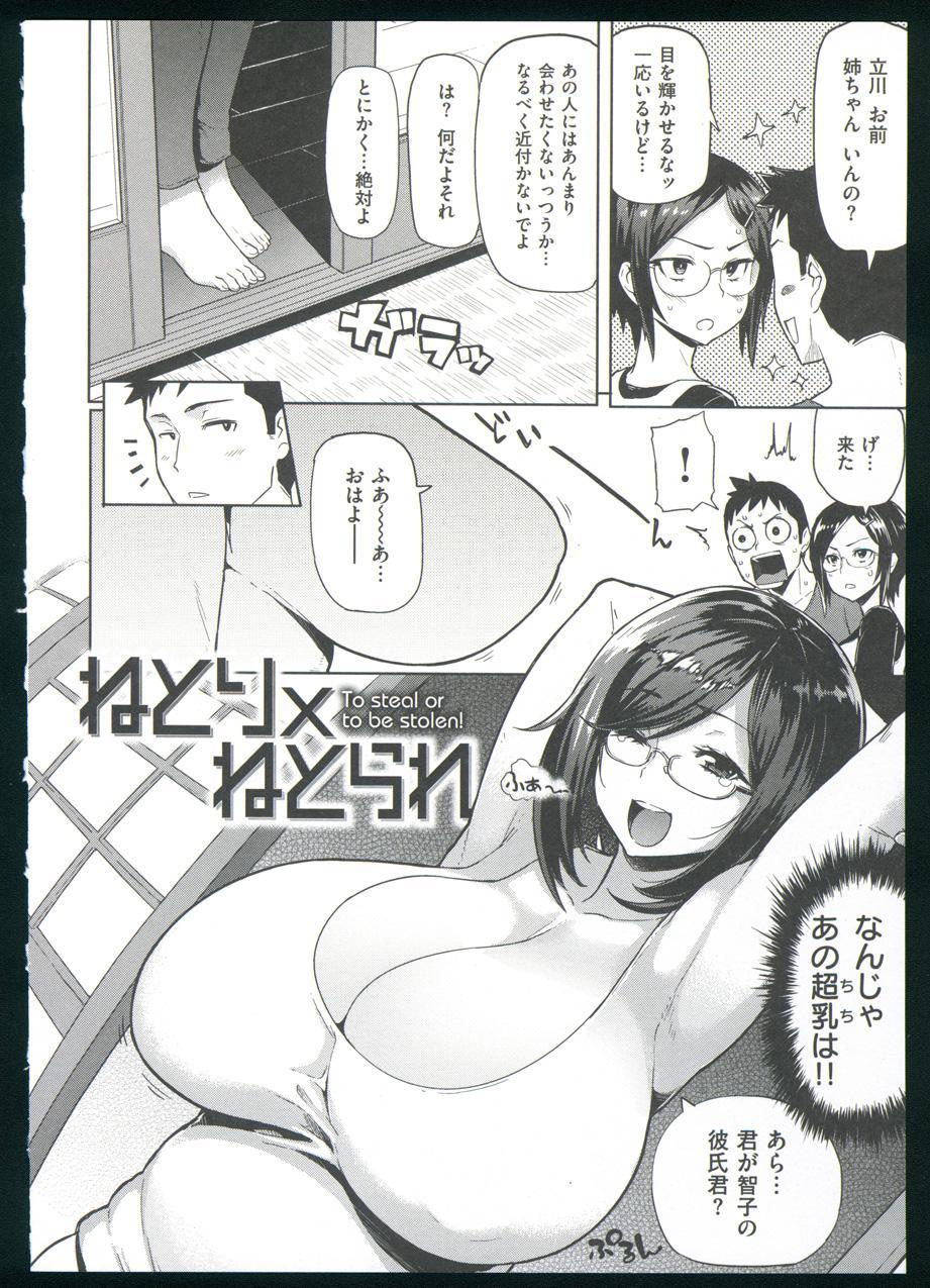 Guchogucho Sakari-chan 35