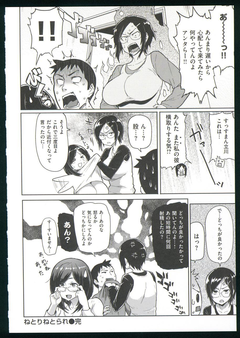 Guchogucho Sakari-chan 49