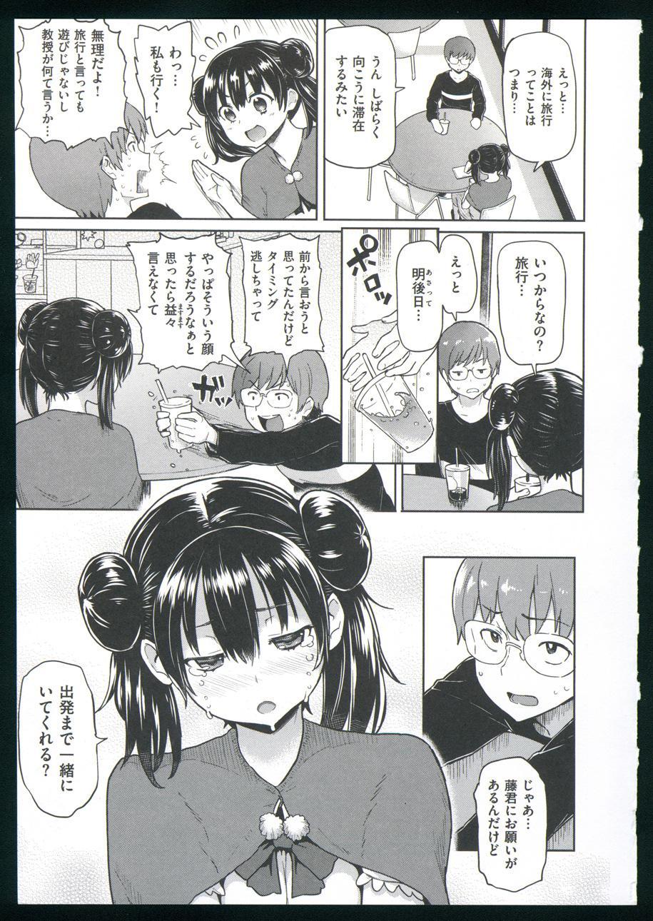 Guchogucho Sakari-chan 68