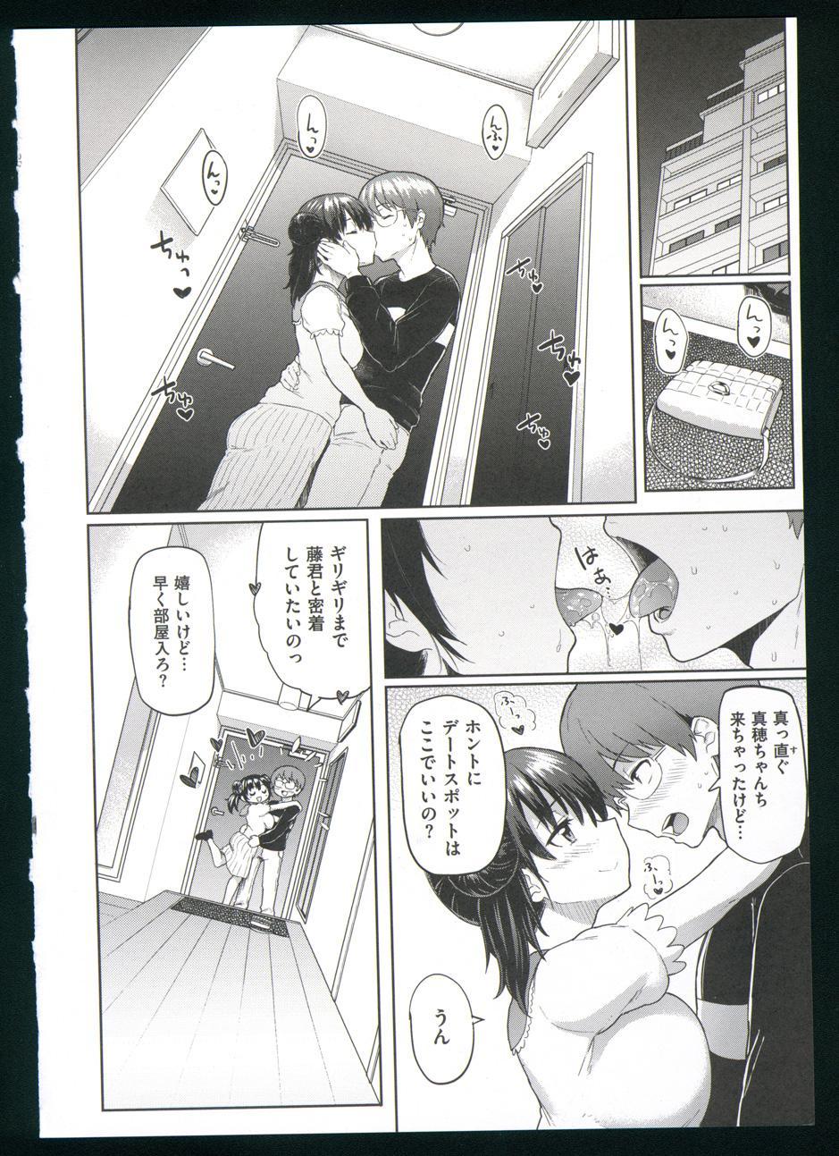 Guchogucho Sakari-chan 69
