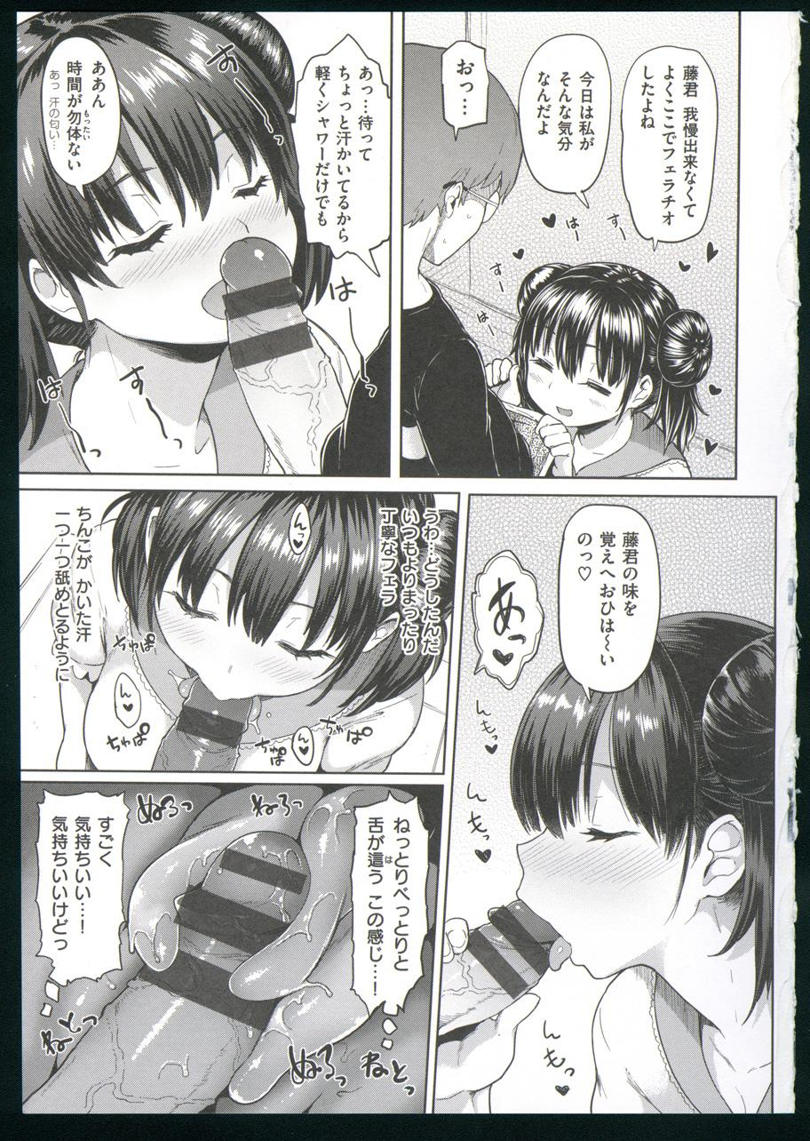 Guchogucho Sakari-chan 70