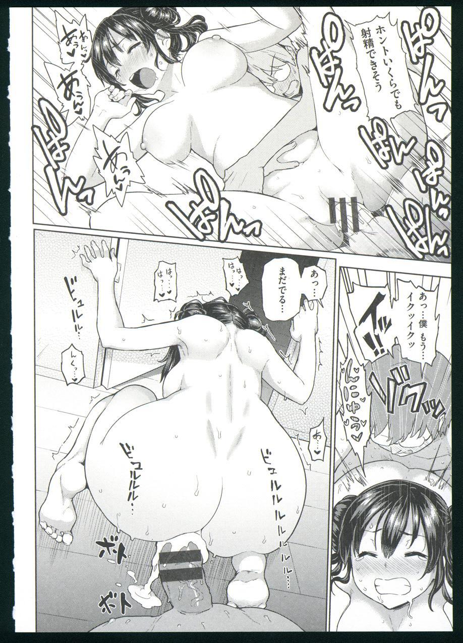 Guchogucho Sakari-chan 83