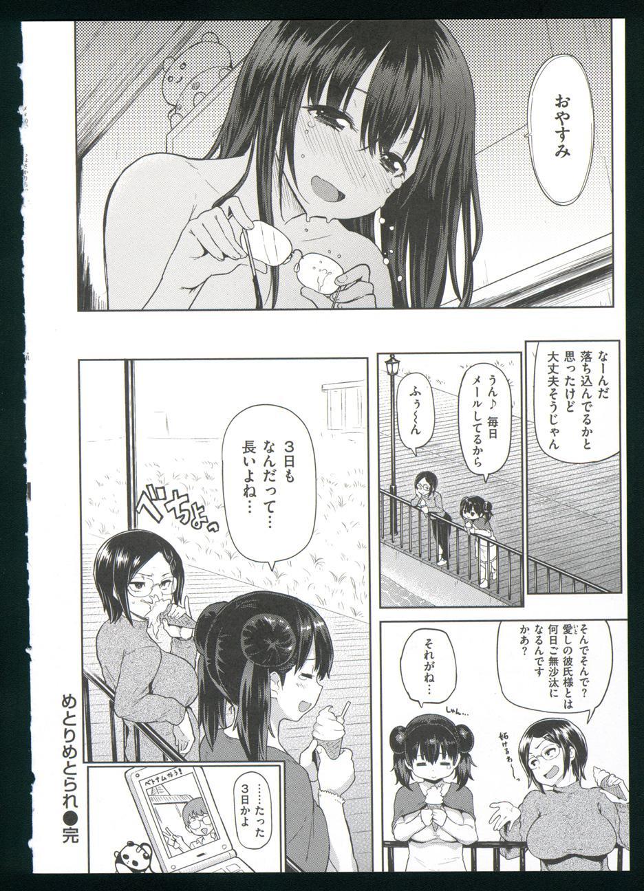 Guchogucho Sakari-chan 85