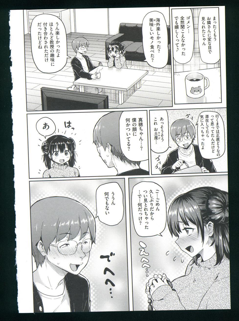 Guchogucho Sakari-chan 87