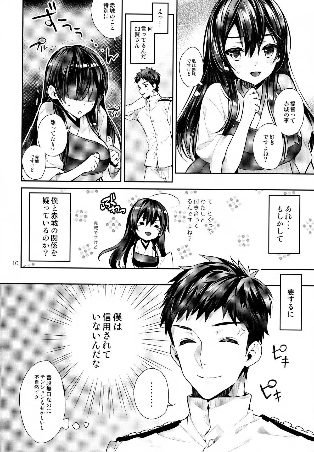 Oku-sama wa Seisai Kuubo 9