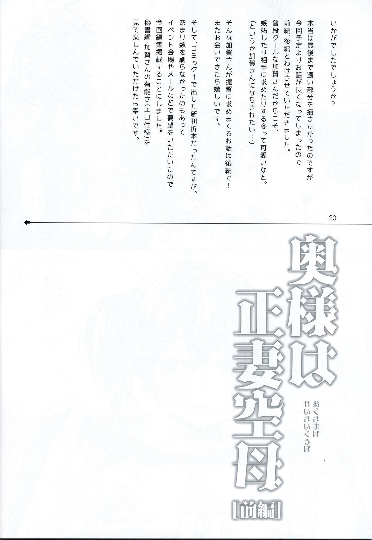Oku-sama wa Seisai Kuubo 19