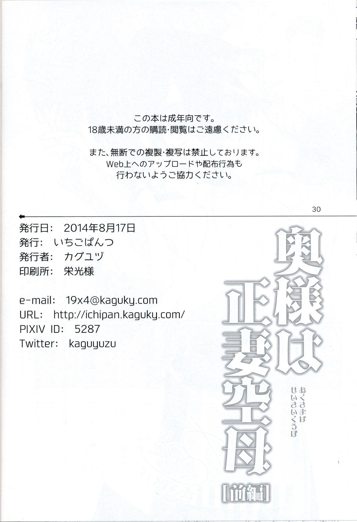 Oku-sama wa Seisai Kuubo 29