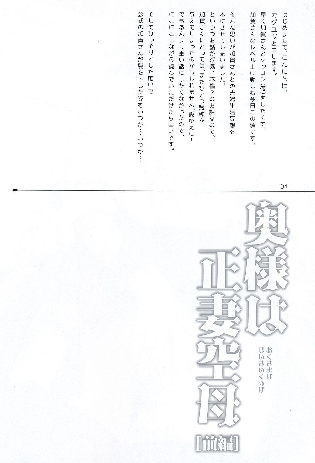 Oku-sama wa Seisai Kuubo 3