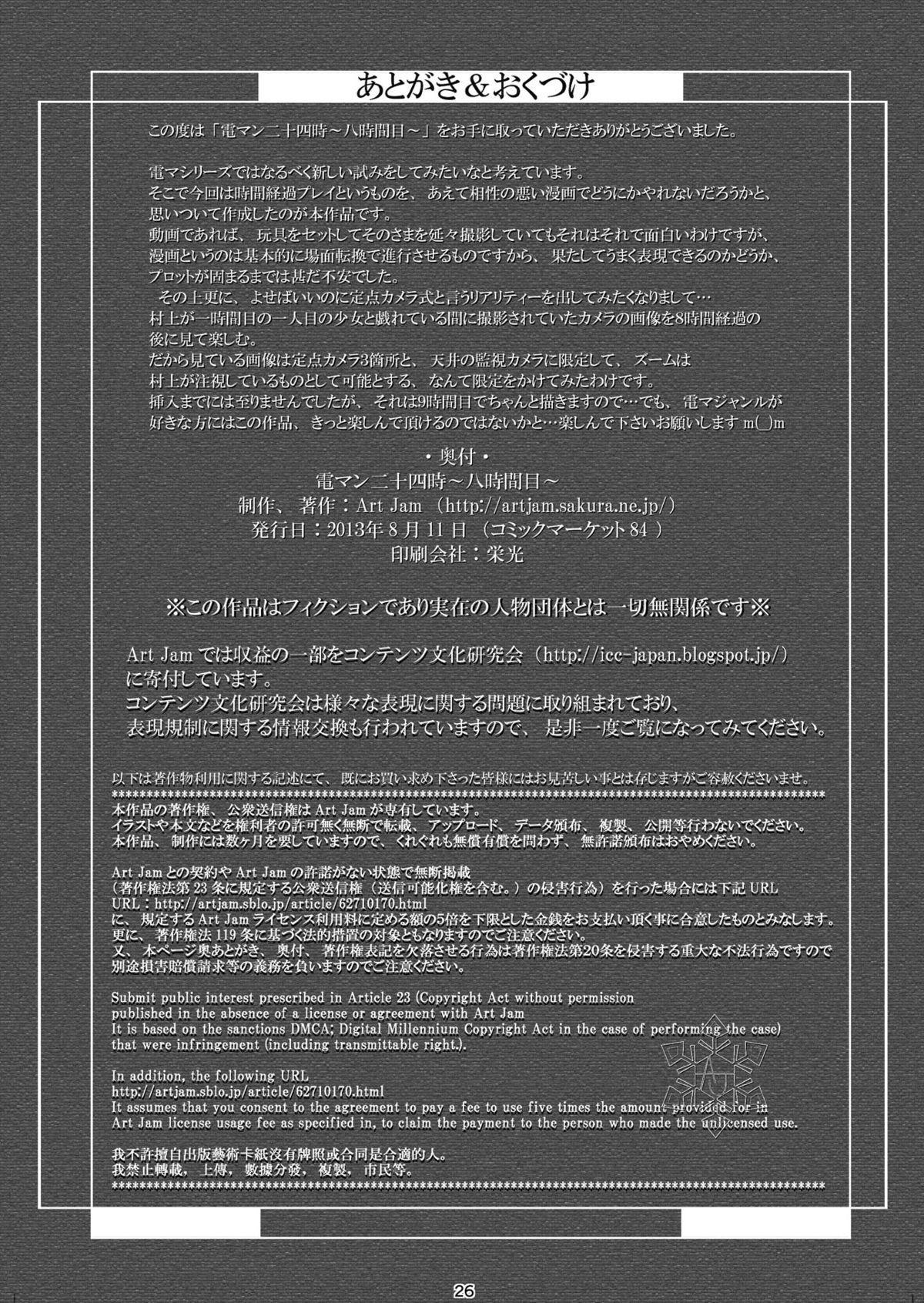 [Art Jam (Matsumaro)] DenMan 24ji ~8, 9 kanme~ Set [Digital] 24
