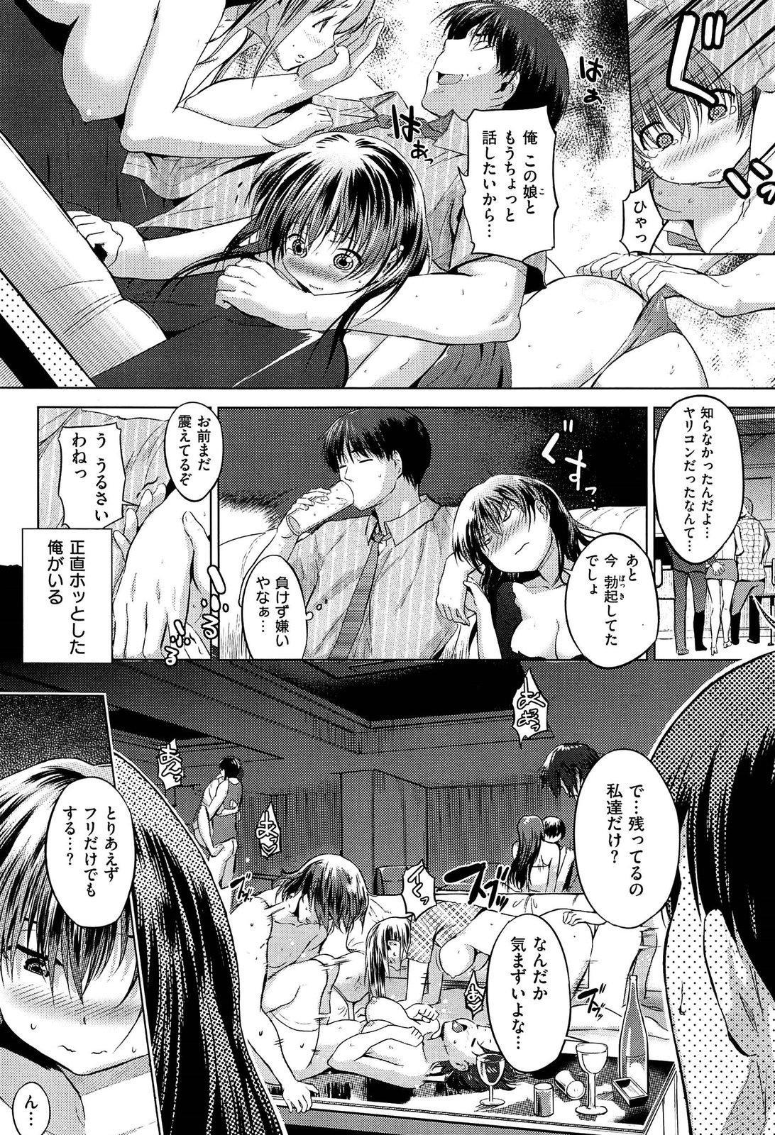 Hatsukoi Swap 151
