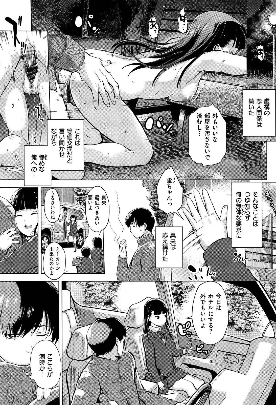 Hatsukoi Swap 169