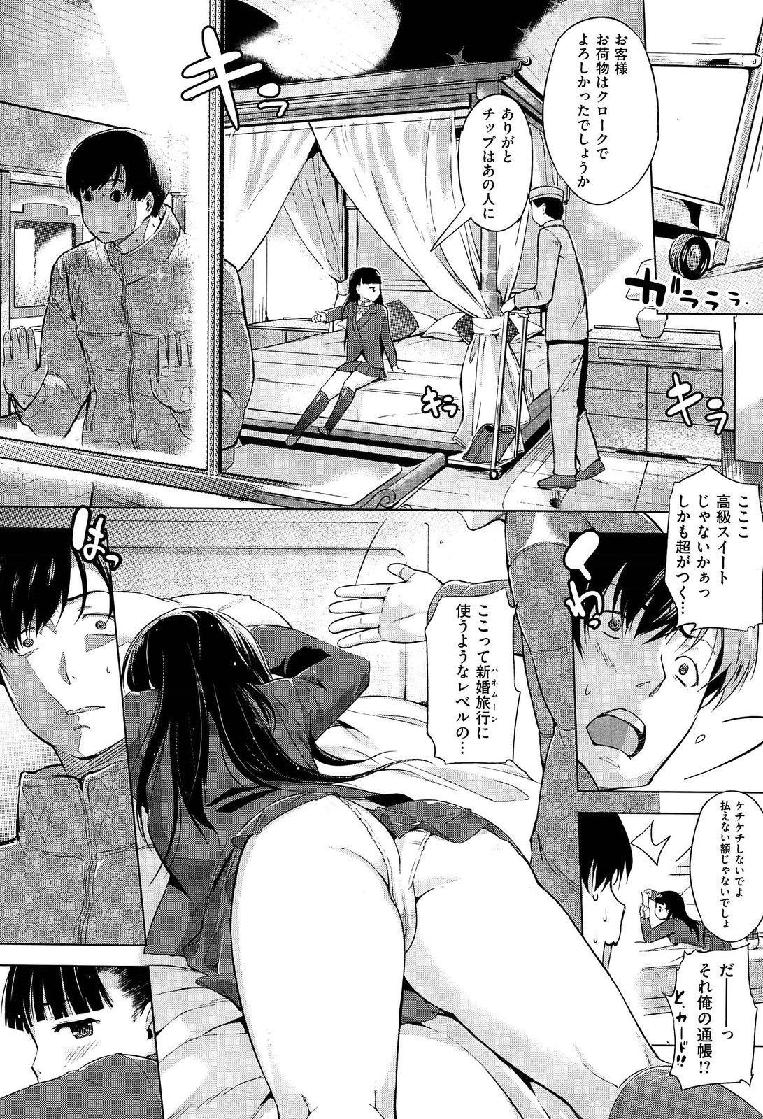 Hatsukoi Swap 171