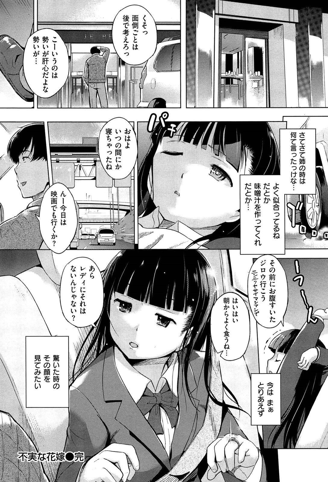 Hatsukoi Swap 177