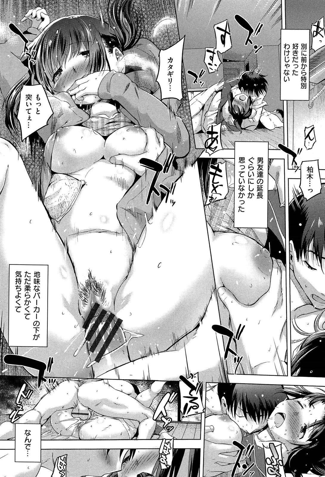 Hatsukoi Swap 23