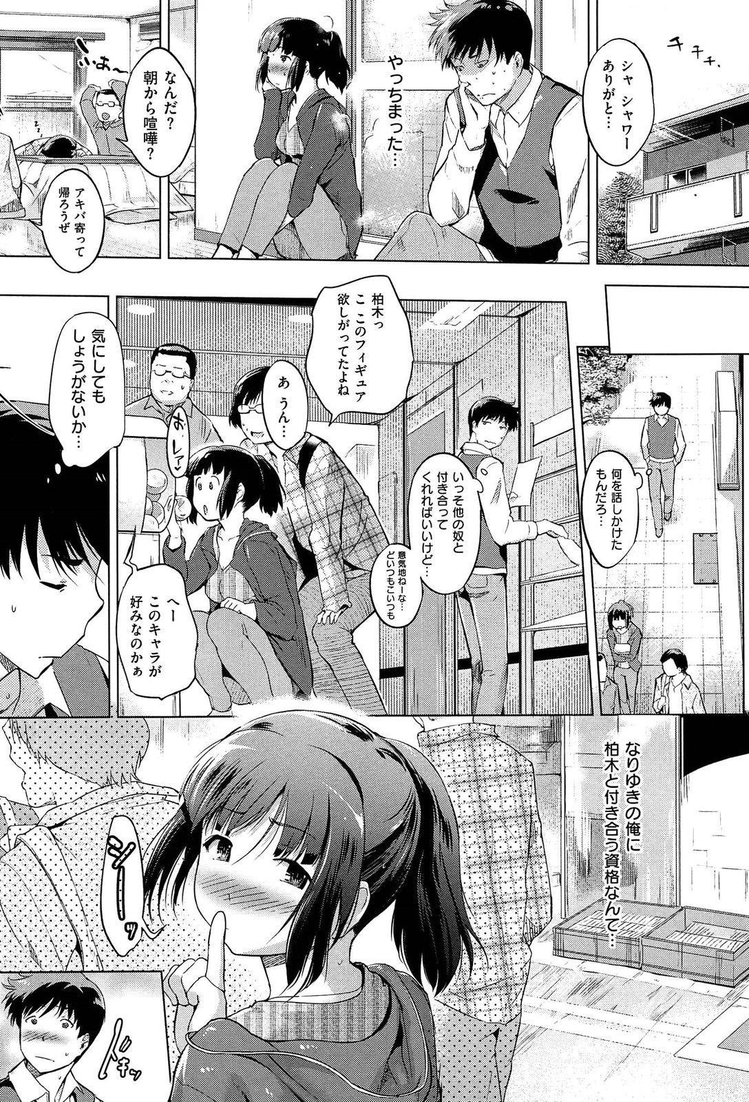 Hatsukoi Swap 24