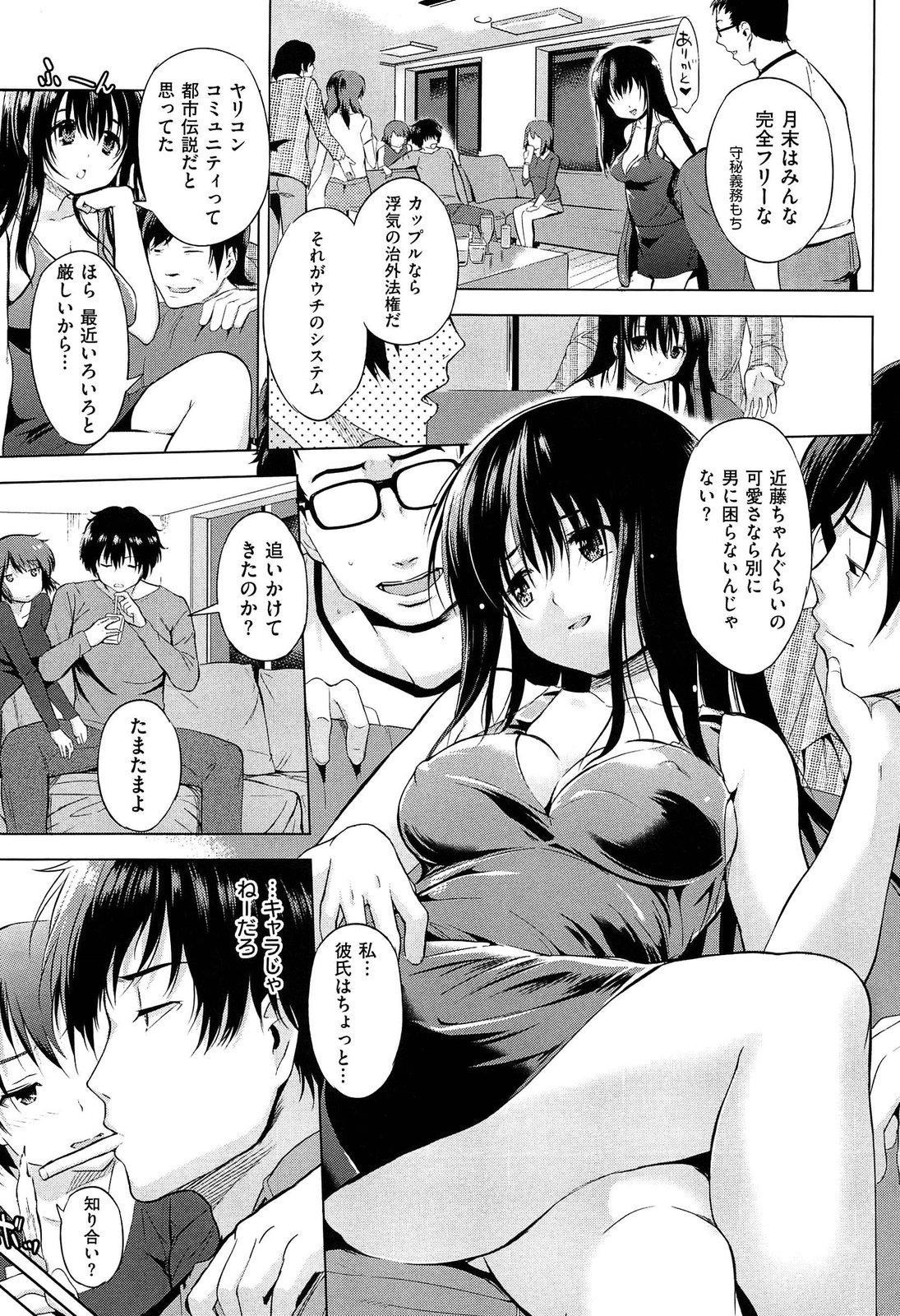 Hatsukoi Swap 40
