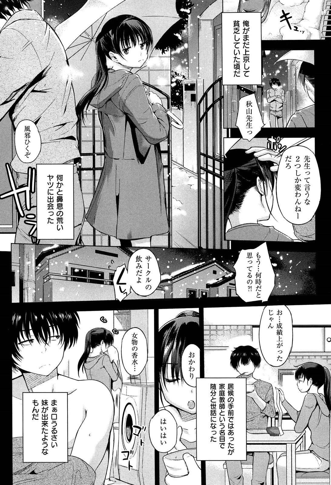 Hatsukoi Swap 41