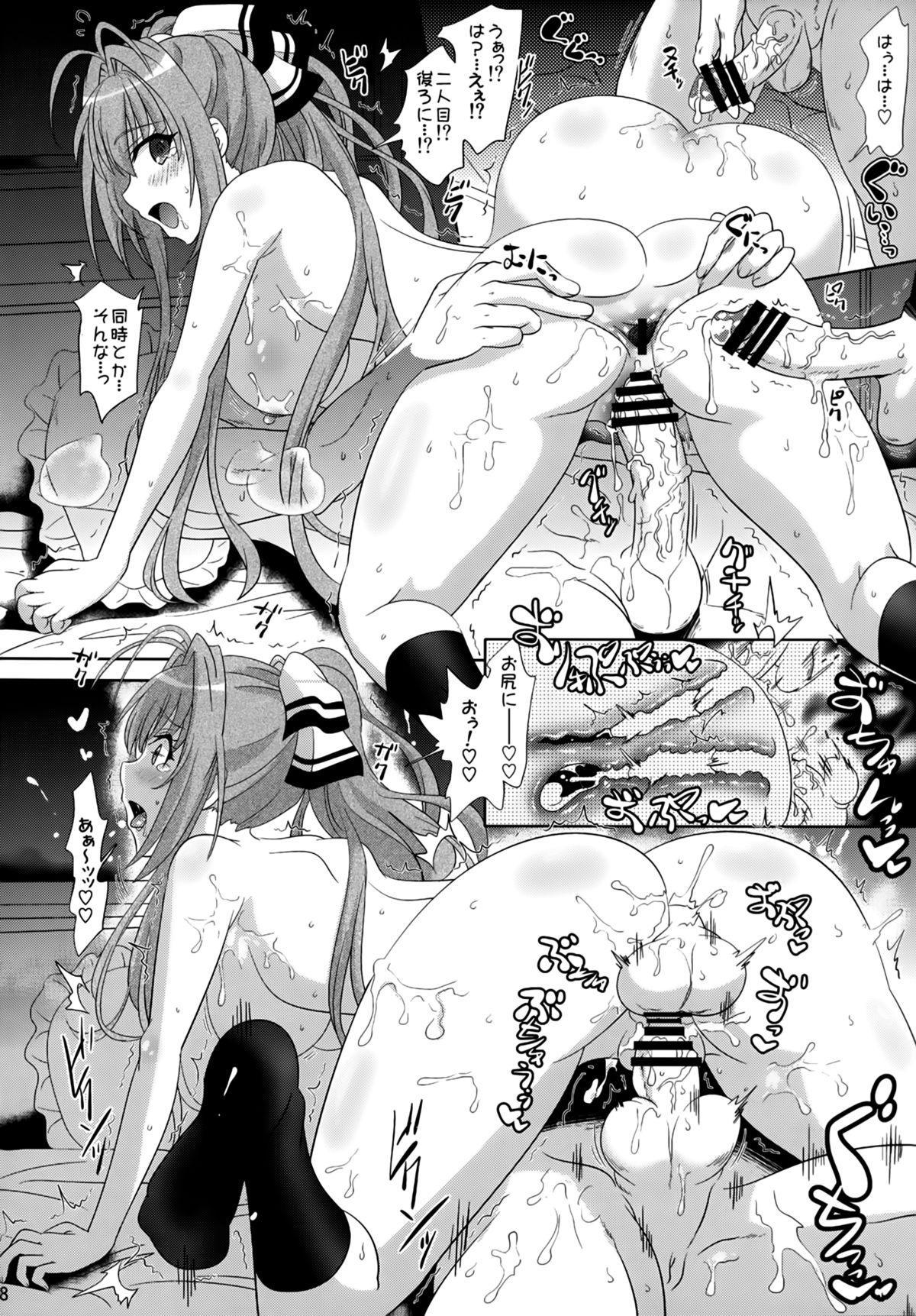 Amagi no Ecchi na Yuuenchi 17