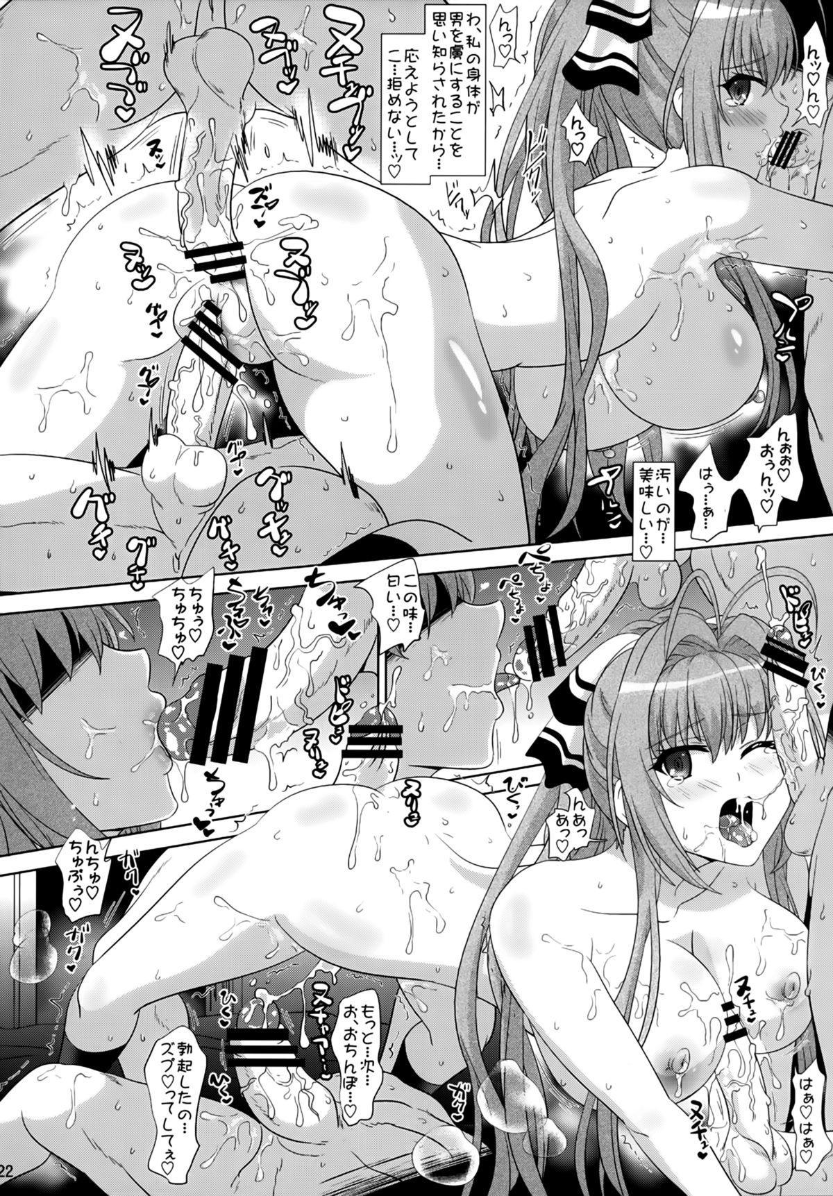 Amagi no Ecchi na Yuuenchi 21